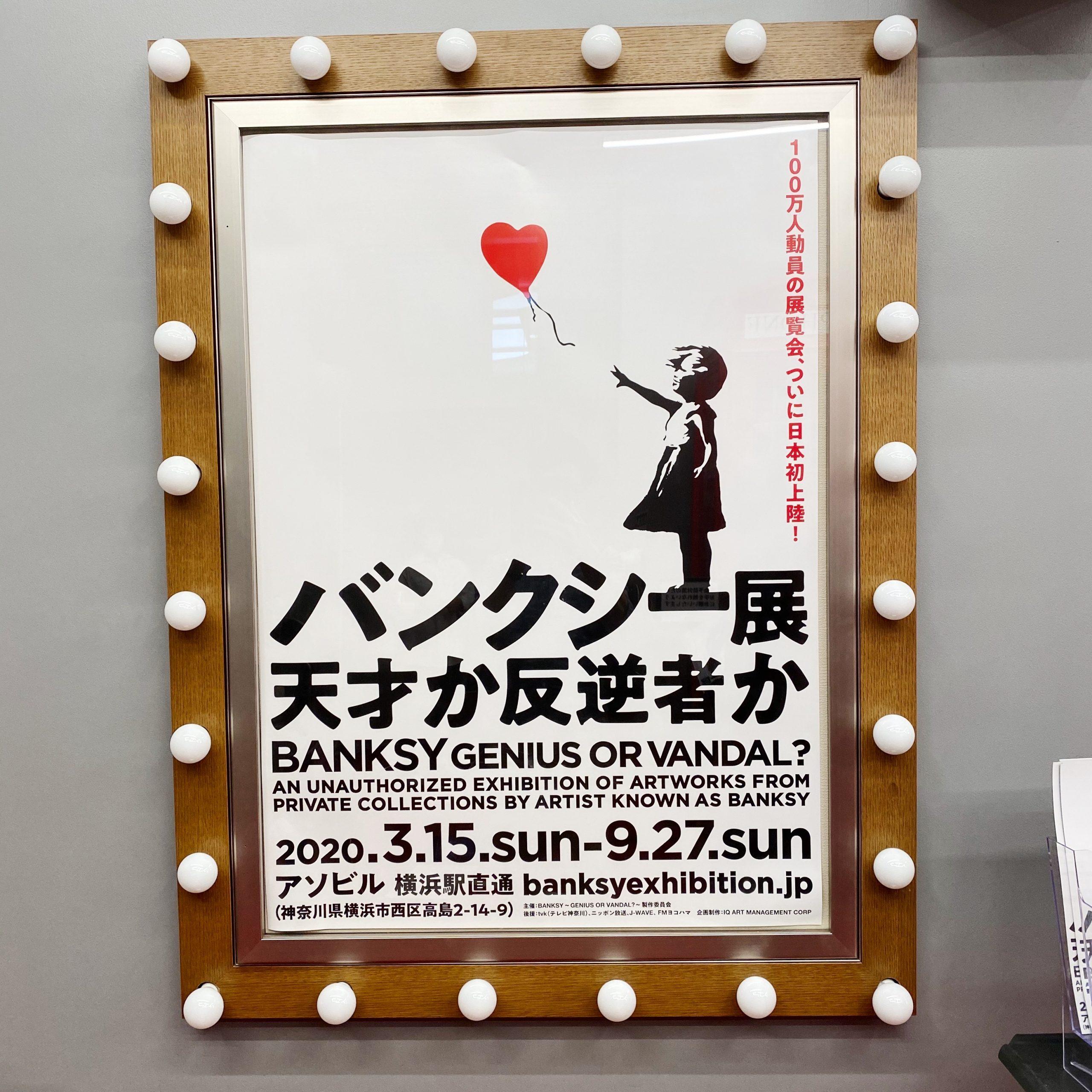 展 横浜 バンクシー